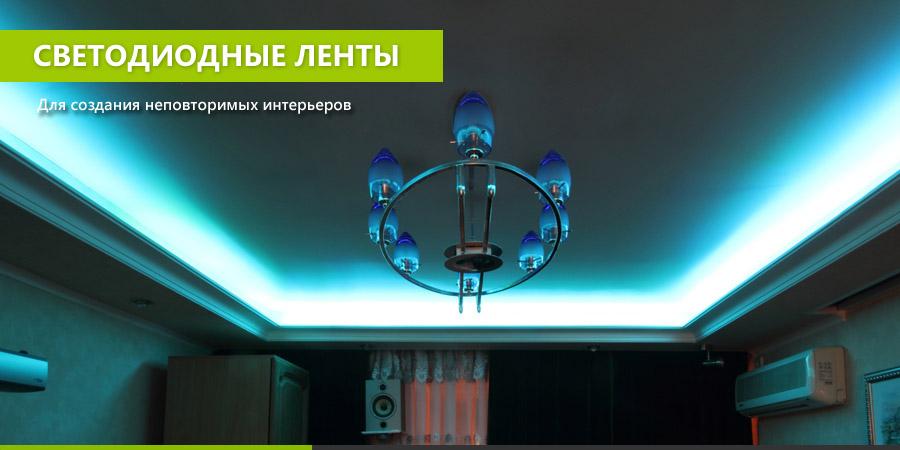 Светодиодные ленты для помещений