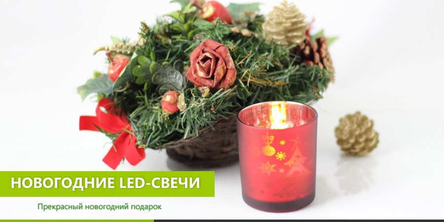 Новогодние светодиодные свечи
