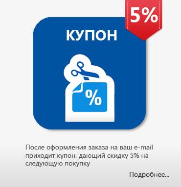 Купон 5% на следующую покупку